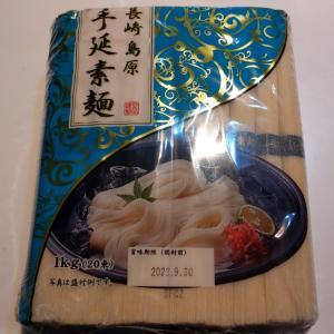 コストコ商品レポ 〜島原手延素麺 2キロ