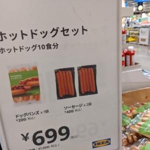 IKEA 大渋滞 〜ホットドッグセット