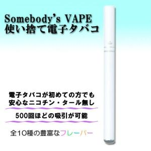 一番 簡単なVAPE★Somebody's VAPE 使い捨て電子タバコの ご紹介で ございますm(__)m