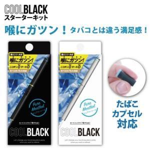 2番目に簡単なVAPE★カートリッジ交換タイプ電子タバコ COOL BLACKの ご紹介で ございますm(__)m