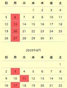 7月~8月の営業日カレンダーです。