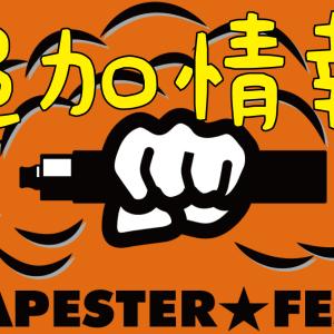 VAPESTER FEST in IGAYA 2020の追加情報