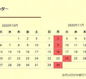 10月~11月の営業日カレンダーです。