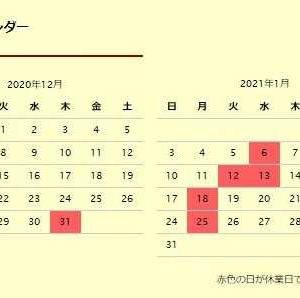 12月~2021年1月の営業日カレンダーです。