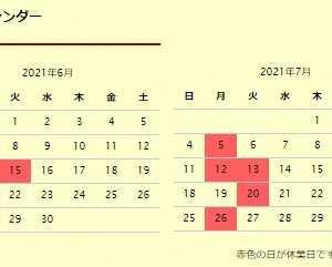 6月~7月の営業日カレンダーです。