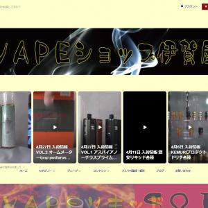 伊賀屋Webサイト復旧の ご報告m(__)m