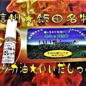 【信州★飯田名物 ハッカ油いいだしっぺ】の ご紹介でございます。