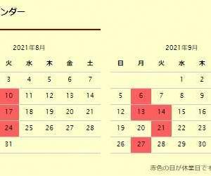 8月~9月の営業日カレンダーです。