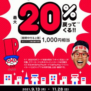 【街のPayPay祭】開催中!!!