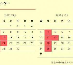 9月~10月の営業日カレンダー 【訂正版】で ございます。