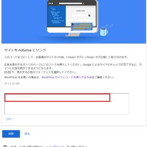 (WordPress)アドセンスのサイト追加申請をしてみた。(Luxeritas)