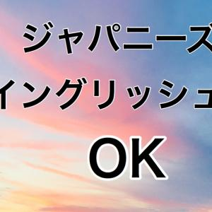 英語はジャパニーズ・イングリッシュでOK!【英語初心者必読】