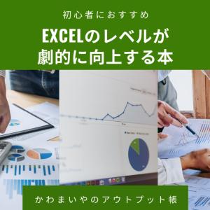 Excelのレベルが劇的に向上する本