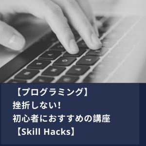 【プログラミング】挫折しない!初心者におすすめの講座【Skill Hacks】