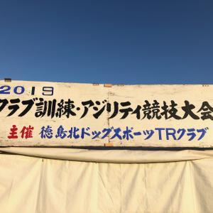 徳島北ドッグスポーツTRクラブ訓練競技会・アジリティー競技会