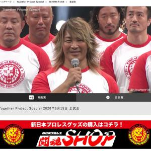 新日本プロレス再開とカテゴリー違いって。