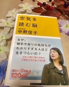 日本人は「不安」を力に変える?オススメです!脳科学者 中野信子 著「空気を読む脳」