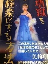 【地獄を極楽にする方法】美輪明宏さんの本をおすすめします!