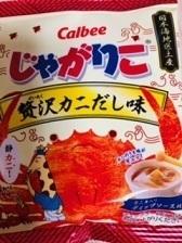 発見!【日本海地区土産 カルビー じゃがりこ贅沢カニだし味】おすすめです。