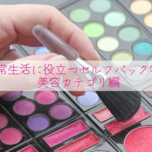 【美容カテゴリ編】日常生活に役立つセルフバック特集