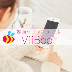 スマホ&動画でアフィリエイト!ViiBee(ビービー)アプリとは