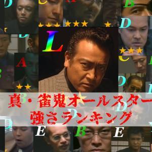 【38キャラ参戦】真・雀鬼オールスター 強さランキング