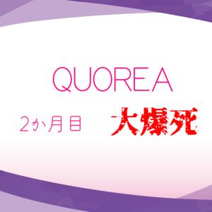 【大爆死】QUOREA(クオレア)で仮想通貨の自動売買 2か月目