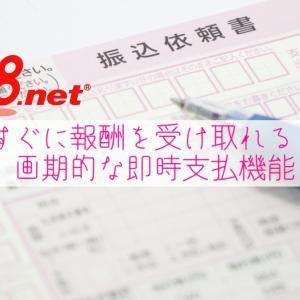 A8.netならすぐに報酬を受け取れる!画期的な即時支払機能について