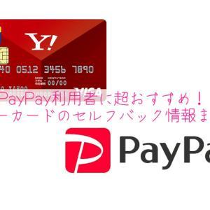 PayPay利用者に超おすすめ!ヤフーカードのセルフバック情報まとめ
