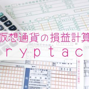無料で仮想通貨の損益計算!確定申告におすすめのCryptact(クリプタクト)