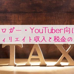 【ブロガー・YouTuber向け】覚えておきたいアフィリエイト収入と税金のお話