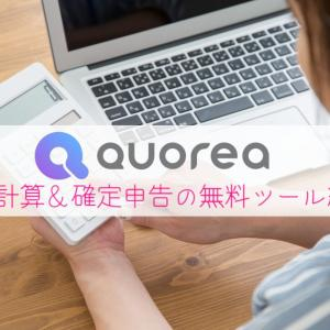 QUOREAユーザー向け!損益計算&確定申告の無料ツール紹介