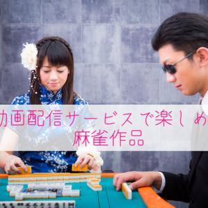 【無料期間あり】動画配信サービスで楽しめる麻雀作品(ドラマ・アニメ・映画)
