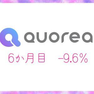 【月利-9.6%】クオレアの自動売買は儲かる? 運用6か月目の成績