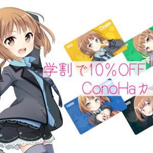 【学割で10%OFF】ConoHaカードでお得にレンタルサーバーを利用しよう