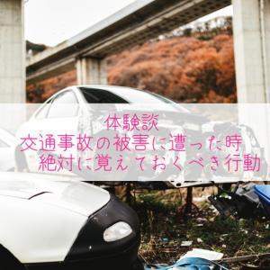 【体験談】交通事故の被害に遭った時、絶対に覚えておくべき行動