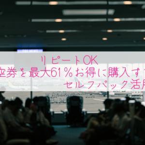 【リピートOK】航空券を最大61%お得に購入するセルフバック活用術