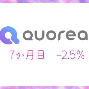【月利-2.5%】クオレアの自動売買は儲かる? 運用7か月目の成績