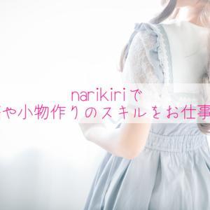 【コスプレ用】narikiriで衣装や小物作りのスキルをお仕事に!