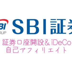 証券口座開設&iDeCoの自己アフィリエイトは「SBI証券」で決まり!