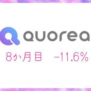 【月利-11.6%】クオレアの自動売買は儲かる? 運用8か月目の成績