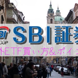 【買付手数料が無料に!】SBI証券での海外ETF買い方&ポイントを解説
