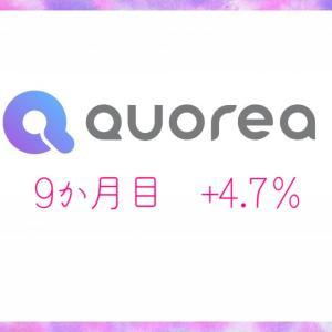 【月利+4.7%】クオレアの自動売買は儲かる? 運用9か月目の成績