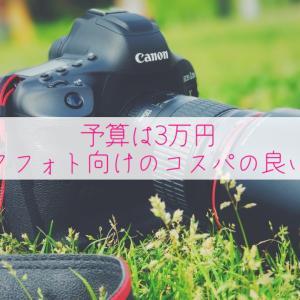 【予算は3万円】ストックフォト向けのコスパの良いカメラ
