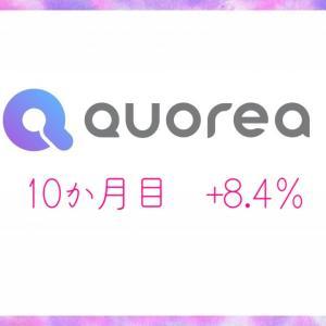 【月利+8.4%】クオレアの自動売買は儲かる? 運用10か月目の成績