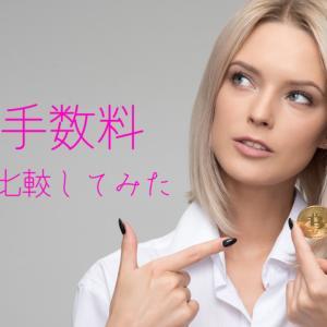 【実は結構高い】仮想通貨の送金手数料!一番お得な取引所は・・・?