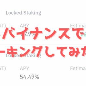 【なかなか増えた】バイナンスでIOSTのステーキングをしてみた結果