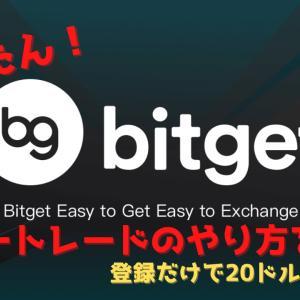 好きなトレーダーを選ぶだけ!Bitgetのコピトレを解説!
