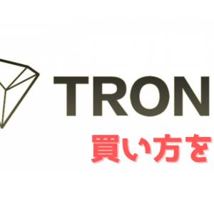 【キャンペーン情報付き】仮想通貨トロン(TRX)の買い方を解説