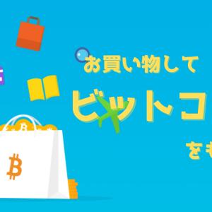 買い物でビットコインをもらえるおトクなサービスをご紹介!